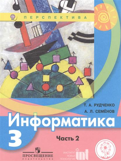 Информатика. 3 класс. Учебник для общеобразовательных организаций. В двух частях. Часть 2. Учебник для детей с нарушением зрения
