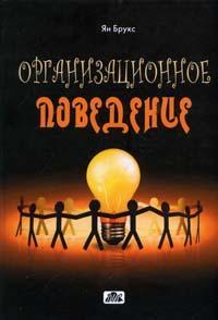 Организационное поведение Индивидуумы группы и организации