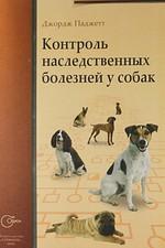 Паджетт Дж. Контроль наследственных болезней у собак джордж паджетт контроль наследственных болезней у собак