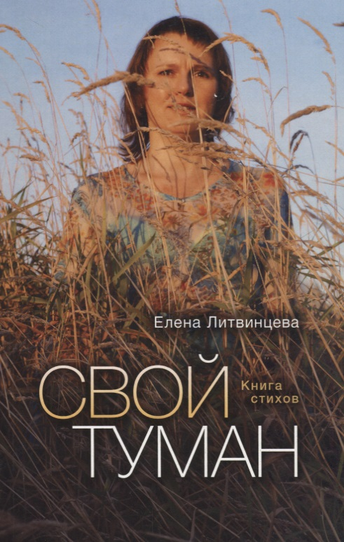 Литвинцева Е. Свой туман. Книга стихов