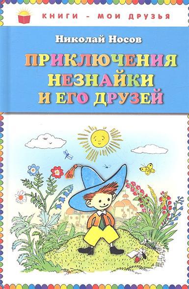 Носов Н. Приключения Незнайки и его друзей