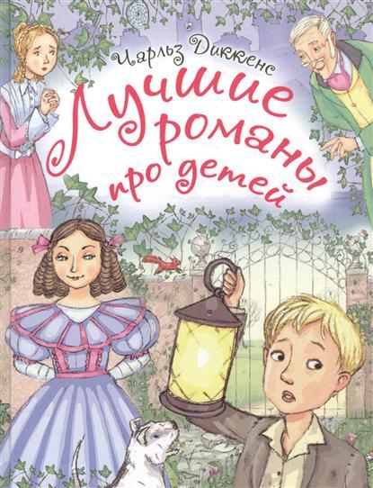 Диккенс Ч. Лучшие романы про детей диккенс ч приключения оливера твиста роман