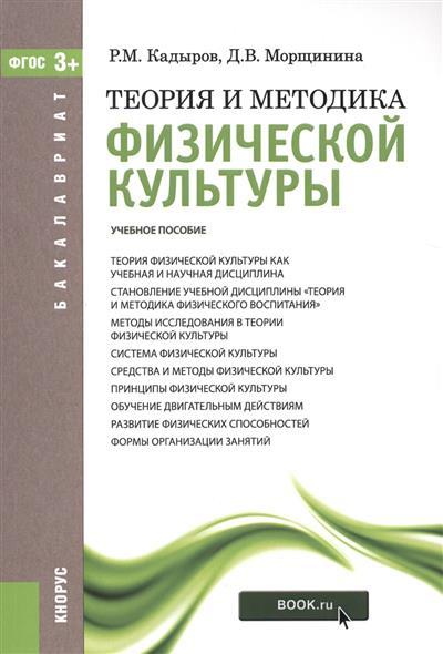Теория и методика физической культуры. Учебное пособие