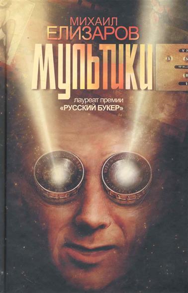 Елизаров М. Мультики елизаров м ю библиотекарь