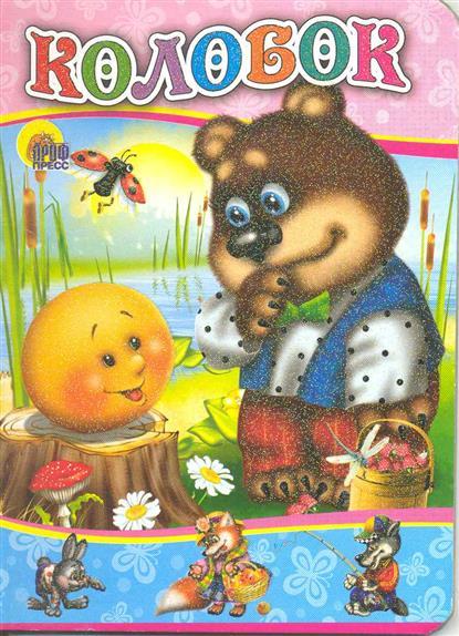 Ермакова Е. (худ.) Колобок е ермакова худ книжка с dvd колобок