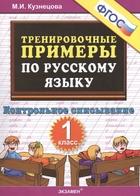 Тренировочные примеры по русскому языку. 1 класс. Контрольное списывание