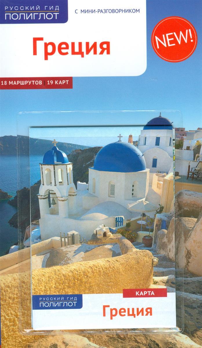 Кристофер-Криспин К. Греция (+карта)