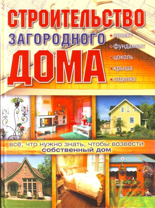 Марысаев Н. (сост.) Строительство загородного дома