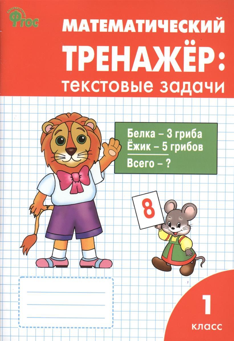 Давыдкина Л., Мокрушина О. Математический тренажер. Текстовые задачи. 1 класс