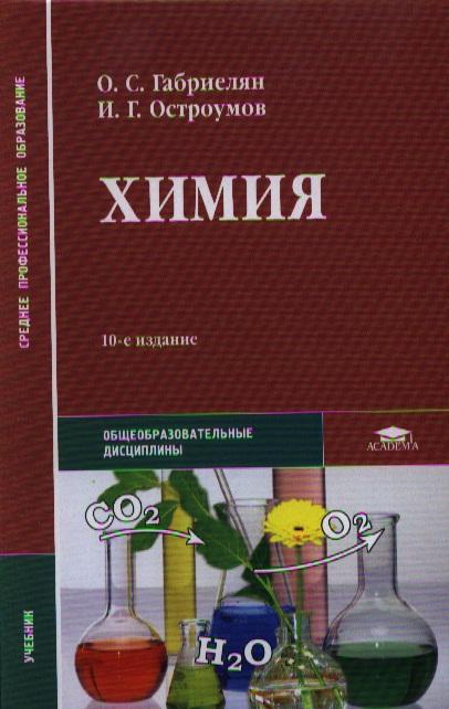 Химия. Учебник. 10-е издание, стереотипное от Читай-город