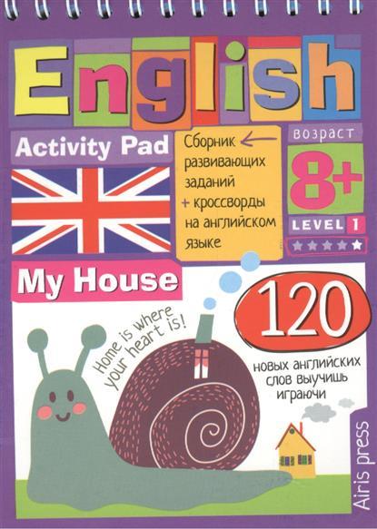 Политова М., Соломонова Г. English. My House (Мой дом). Уровень 1 ISBN: 9785811253975
