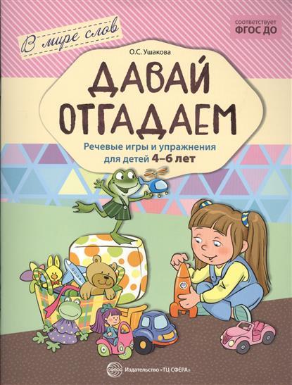 Ушакова С. Давай отгадаем. Речевые игры и упражнения для детей 4-6 лет книги эксмо развивающие игры для детей 5 6 лет
