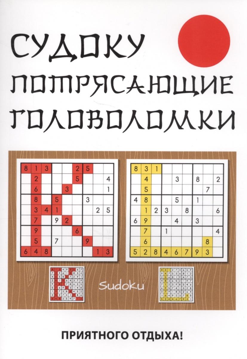 Николаева Ю. Судоку. Потрясающие головоломки николаева н ю судоку новая книга для истинных мастеров