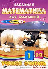 Забавная математика Учимся считать 2 уровень (регион) (DVD) (С-поставка)