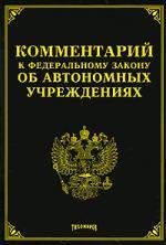 Комм. к ФЗ Об автономных учреждениях