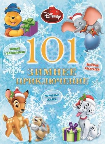 101 зимнее приключение. Зимние головоломки. Веселые раскраски. Морозные сказки