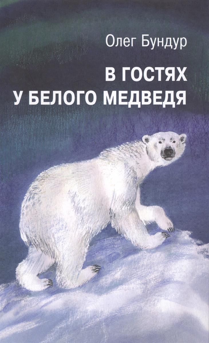 Бундур О. В гостях у белого медведя мир белого медведя
