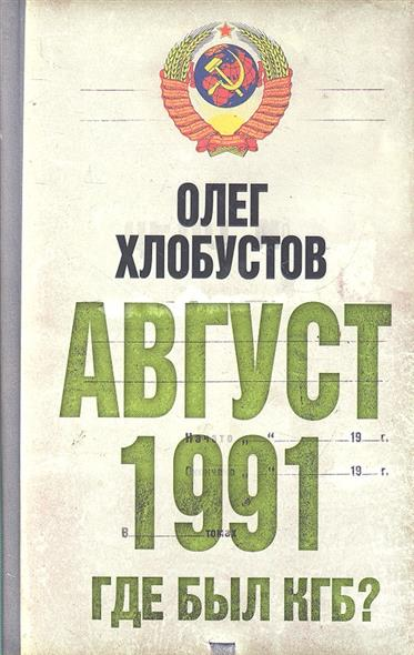 Август 1991 Где был КГБ