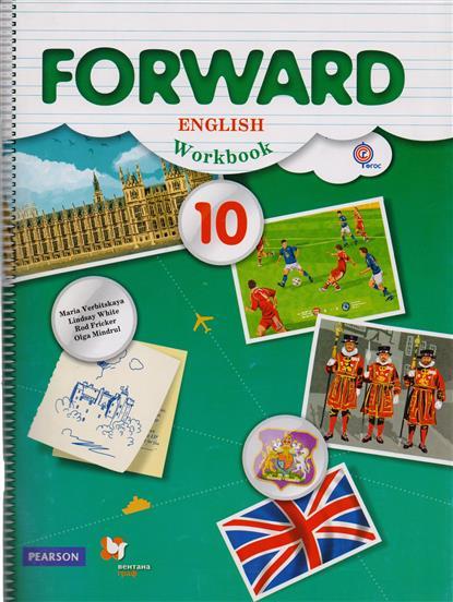 Учебник по английскому 10 класс forward