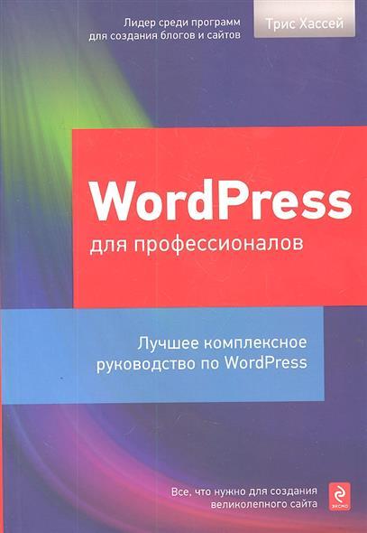 Хассей Т. WordPress для профессионалов герлен guerlain иссима увлажняющая сыворотка 50мл ака иссима увлажняющий сущность сыворотка увлажняющий потянув компактный