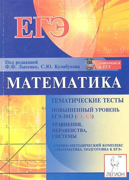 Математика. Повышенный уровень ЕГЭ-2013 (С1, С3). Тематические тесты. Учебно-методическое пособие