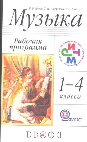 Музыка. 1-4 классы. Рабочая программа для общеобразовательных учреждений. 3-е издание, стереотипное