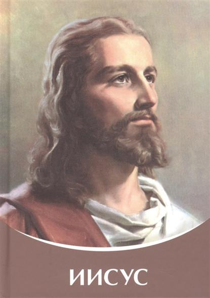 Микушина Т. Иисус