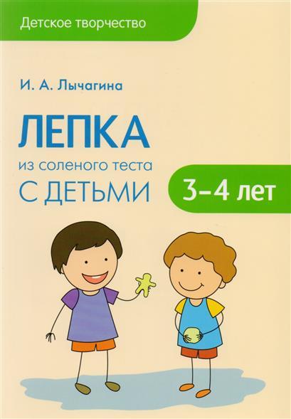 Лепка из соленого теста с детьми 3-4 лет