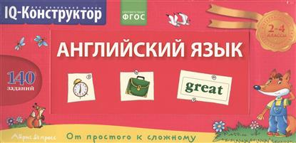 Английский язык. 2-4 классы. 140 заданий