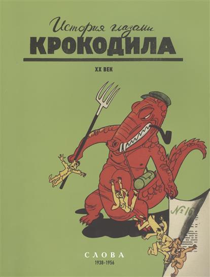 История глазами Крокодила. ХХ век. Люди. События. Слова. 1938-1956: Слова. 1938-1956 гг. (комплект из 3 книг)