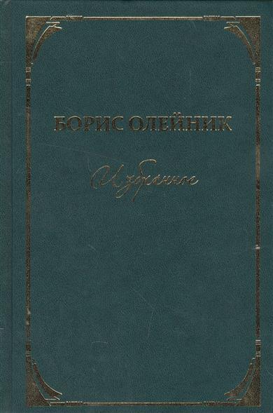 Борис Олейник. Избранное. Стихи и поэма