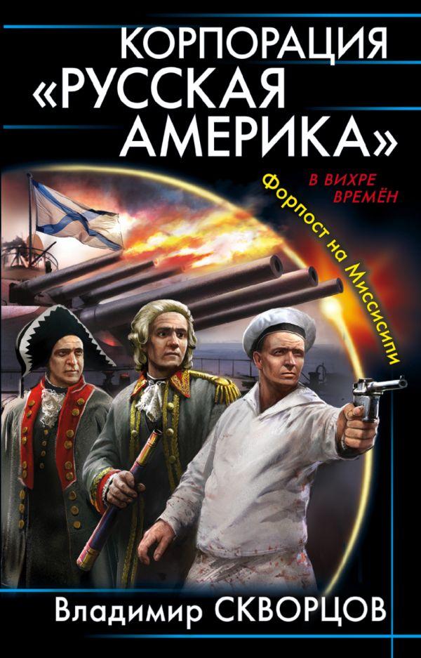 Скворцов Корпорация Русская Америка. Форпост на Миссисипи