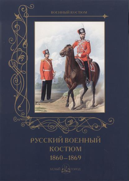 Русский военный костюм 1860-1869