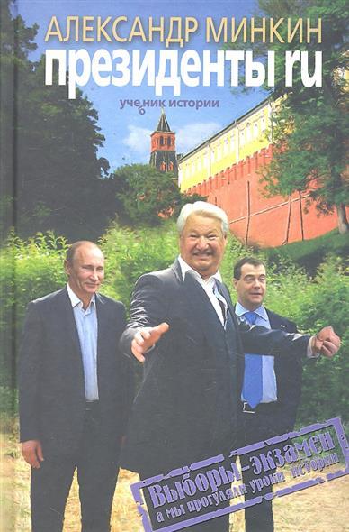 Минкин А. Президенты RU президенты ru