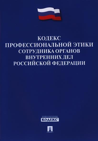 Кодекс профессиональной этики сотрудников Органов внутренних дел Российской Федерации