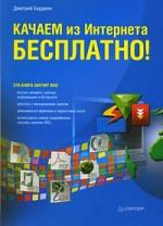 Бардиян Д. Качаем из Интернета бесплатно/ ISBN: 9785498075518 качаем из интернета бесплатно