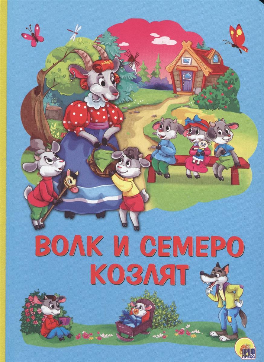 Братья Гримм Волк и семеро козлят ISBN: 9785378262601 братья гримм волк и семеро козлят