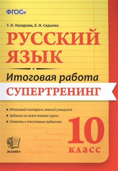 цена на Назарова Т., Скрипка Е. Русский язык. Итоговая работа. Супертренинг. 10 класс