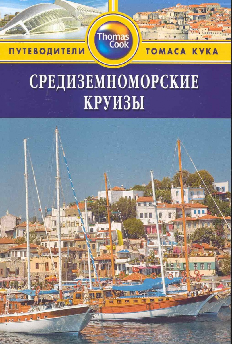Стоуи Д. Средиземноморские круизы Путеводитель