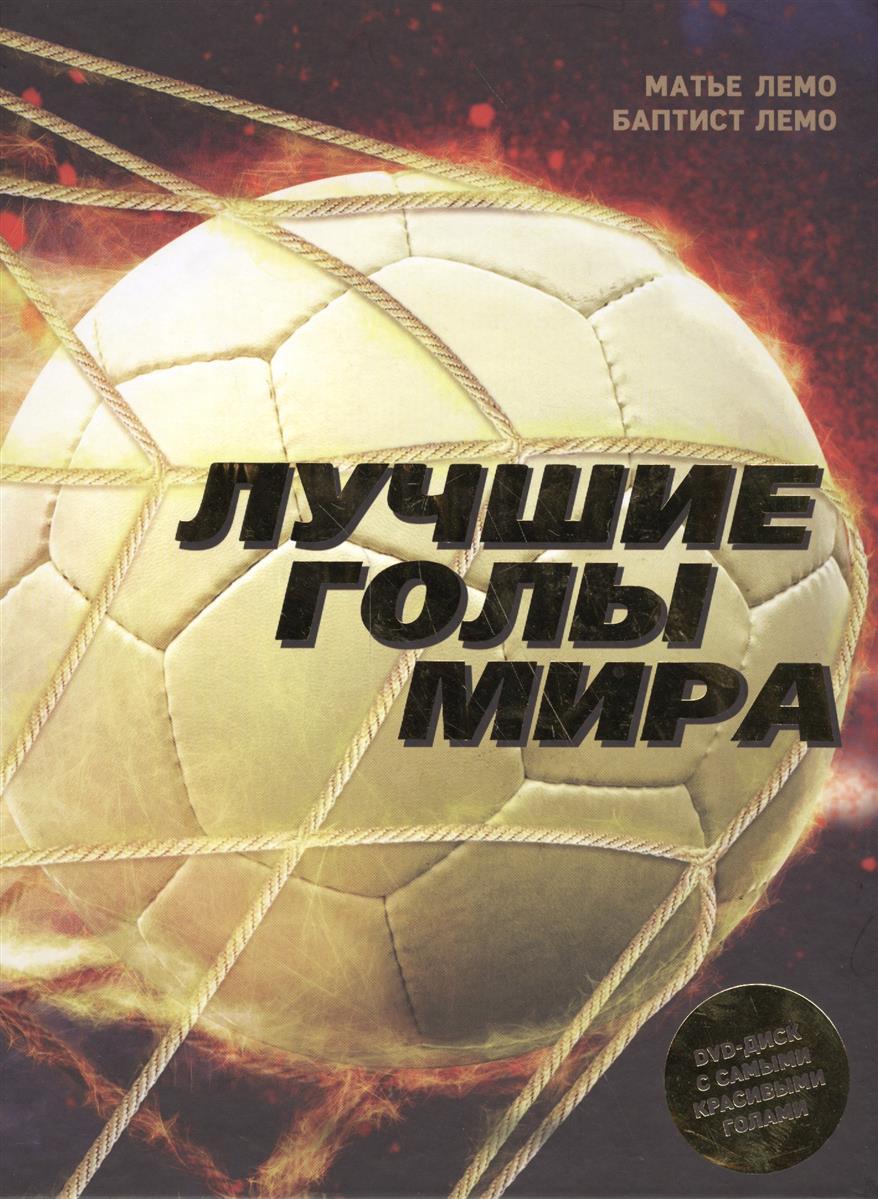 Матье Л., Баптист Л. Лучшие голы мира (+DVD)