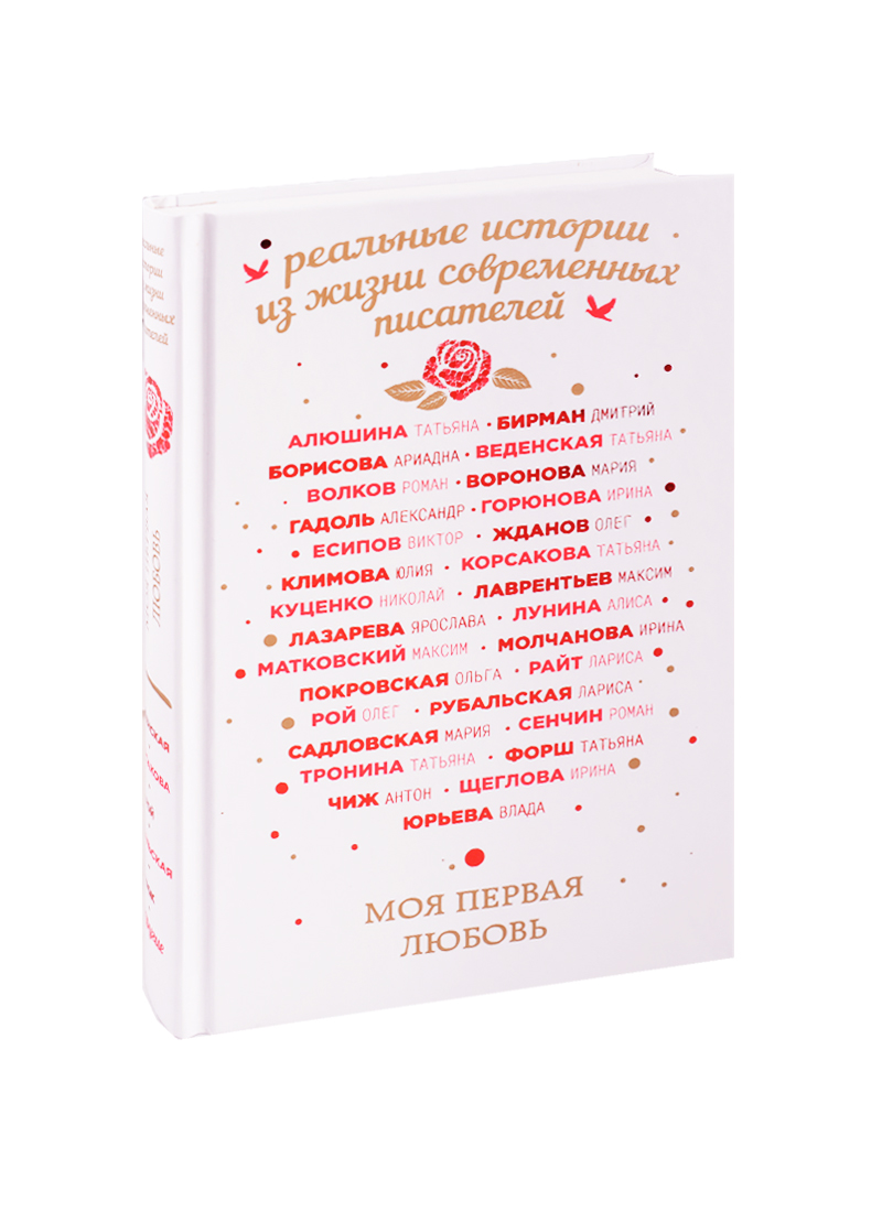Алюшина Т., Бирман Д, Борисова А. и др. Моя первая любовь алюшина т моя нечаянная радость