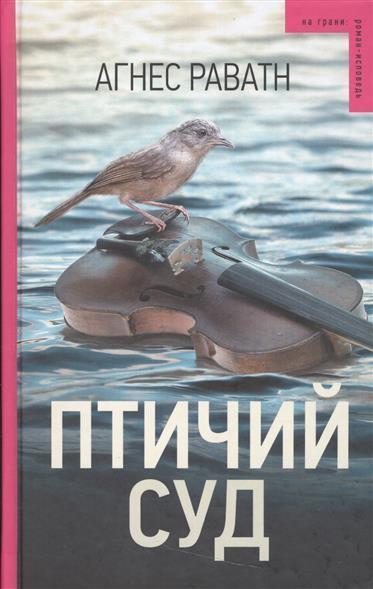 Раватн А. Птичий суд птичий суд