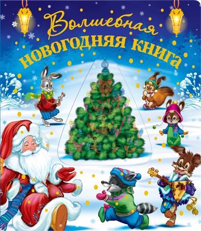 Дружинина М., Ульева Е. Волшебная новогодняя книга ISBN: 9785699725472 ульева е книга будущего первоклассника