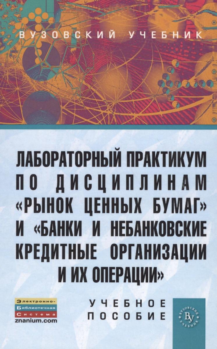 Литвиненко Л., Мартыненко Н., Осипов С., Маркова О. Лабораторный практикум по дисциплинам