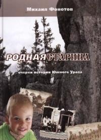 Родная старина. Очерки истории Южного Урала