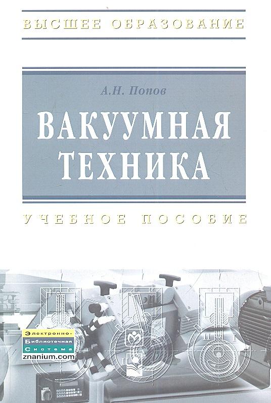 Попов А. Вакуумная техника: учебное пособие
