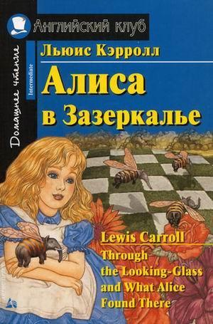 Кэрролл Л. Алиса в Зазеркалье Дом. чтение