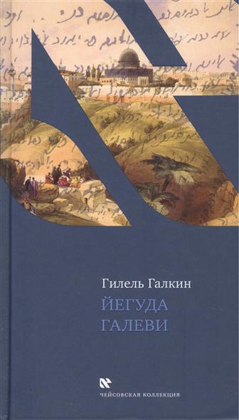 Йегуда Галеви