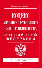 Кодекс административного судопроизводства РФ: текст с последними изменениями на 2018 год