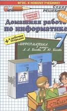 Домашняя работа по информатике за 7 класс к учебнику